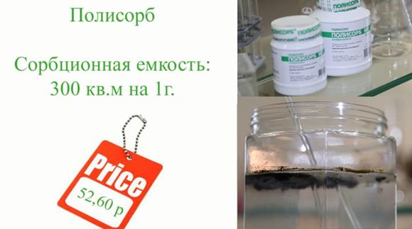 Полисорб Или Активированный Уголь При Похудении.