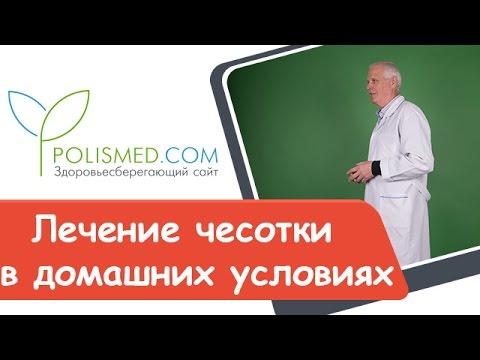 Лекарства от чесотки как использовать