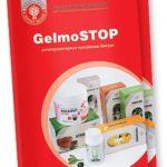 GelmoStop