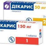 Декарис – лучшее лекарство от глистов