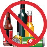 запрещено принимать спиртные напитки