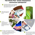 Іntoxic plus против паразитов