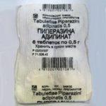 Пиперазин.