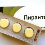 Через сколько действует Пирантел после приема таблетки: когда начинают виходить глисти