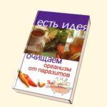 Борис Медведев «Очищаем организм от паразитов» - книга о заражениях