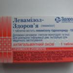 Противогельминтный препарат Левамизол