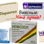Вермокс или Вормил: что лучше, отзиви паразитологов