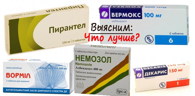 вормин лекарство от глистов