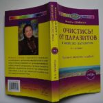 """Надежда Семенова: """"Очистись от паразитов и живи без паразитов"""" - книга по очистке организма"""