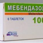 Эффективное средство Мебендазол