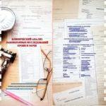 ложный анализ крови
