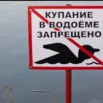 не купаться в природных водоемах