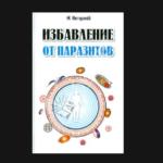 Ингерлейб: избавление от паразитов, червей, глистов и лямблий в кишечнике и в организме человека
