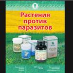Арго от паразитов: отзиви о противопаразитарной программе, цена средства от гельминтов