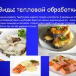 обработка рыбы и блюда из рыбы.