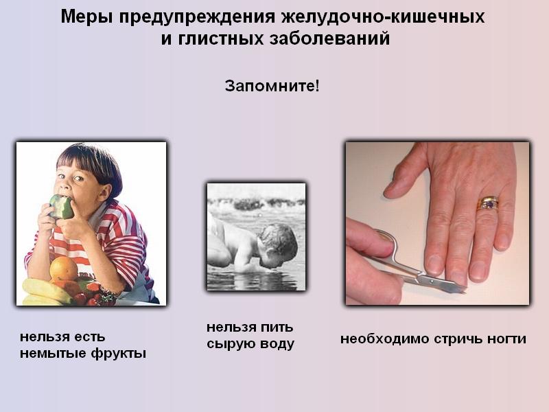 как вылечить паразитов в организме человека