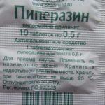Таблетки Пиперазин