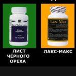 Лакс-Макс, Листья Черного Ореха