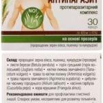Антипаразит: отзиви и цена средства против гельминтов фирми Сибирские промисли