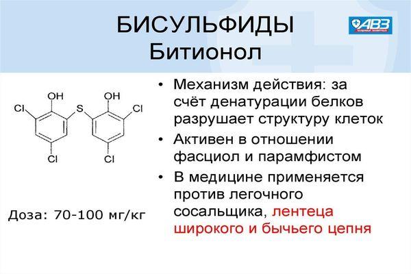 АНТИГЕЛЬМИНТ , таблетки